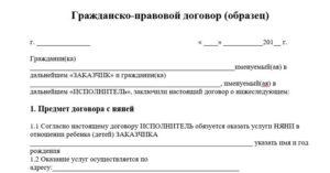 Договор на оказание услуг няни между физическими лицами образец