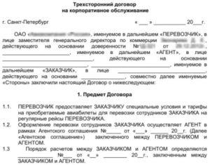 Образец договора оказания услуг трехсторонний