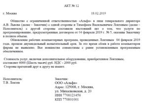 Акт выполненных работ к договору гпх с физическим лицом образец