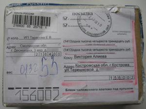 Как отправить посылку почтой россии за счет получателя цена