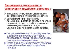 Можно ли отказать в заключении трудового договора беременной женщине