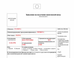 Образец заполнения анкеты для несовершеннолетних на шенгенскую визу