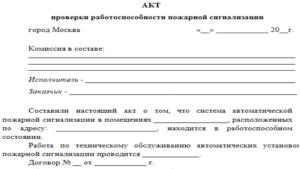 Акт проверки работоспособности систем противопожарной защиты образец