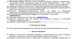 Образец договора на техническое обслуживание электроустановок