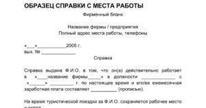 Справка о доходах в суд образец