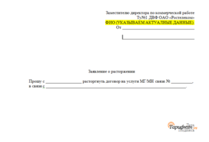 Образец заявления в ростелеком о расторжении договора на интернет