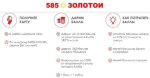 Бонусы 585 золотой как воспользоваться