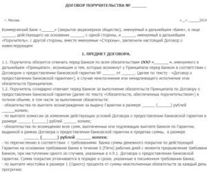 Соглашение о передаче гарантийных обязательств по договору подряда образец