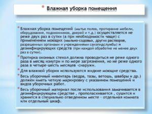 Требования к уборке офисных помещений санпин