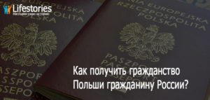 Как получить гражданство польши гражданину россии с корнями поляка