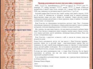 Образец рекомендательного письма для няни от работодателя