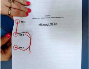 Как правильно прошить журнал нитками пошаговая инструкция