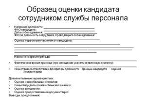 Бланк оценки кандидата после собеседования