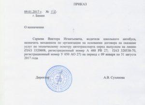 Образец приказа по выпуску автотранспорта на линию
