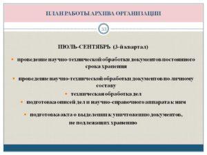 План работы экспертной комиссии организации образец