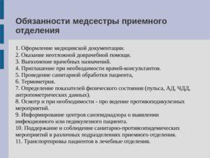 Должностная инструкция медсестры кабинета неотложной помощи поликлиники