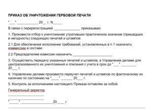 Приказ на замену печати организации образец