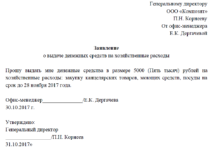 Служебная записка об израсходование денежных средств образец