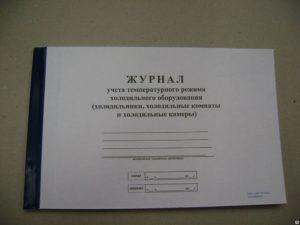 Журнал температурного режима холодильника образец по санпину