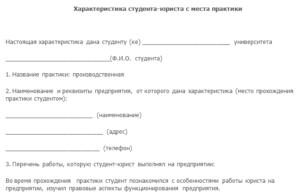 Характеристика на студента юриста производственной практики