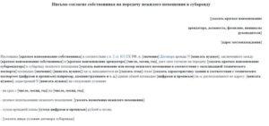 Письмо о разрешении сдачи в субаренду места образец