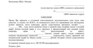 Заявление а полицию о краже муниципального имущества