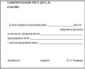 Как подшить приказы по основной деятельности в архив