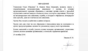 Письмо главе администрации с просьбой о содействии в решении вопроса жилья