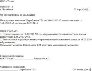 Образец приказа об отмене в связи с обнаружением ошибок