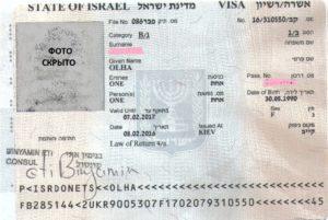 Как уехать в израиль на пмж из казахстана