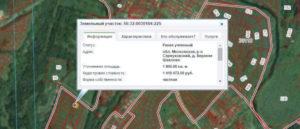 Что значит статус учтенный земельный участок