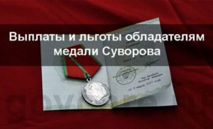Медаль суворова льготы и выплаты