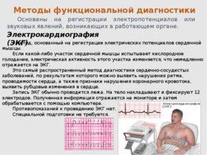 Работа на категорию медсестры функциональной диагностики детской больницы