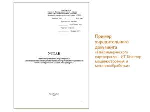 Устав некоммерческого партнерства образец 2020