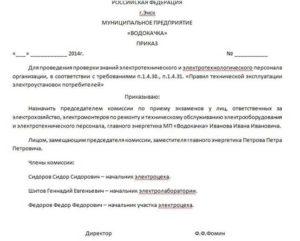 Как организовать комиссию по электробезопасности на предприятии