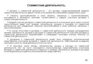 Партнерское соглашение о совместной деятельности между физическими лицами