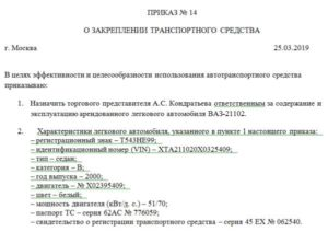 Образец приказа о закреплении автомобиля за директором учреждения