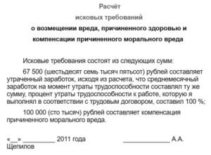 Как написать расчет взыскиваемой суммы для арбитражного суда