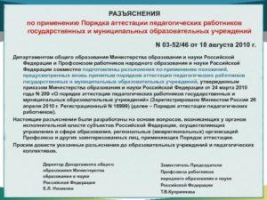 Правила аттестации педагогических работников 2020 в рк от 29 июля