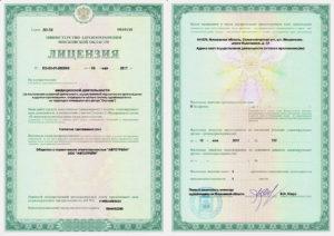 Лицензирование медкабинета на предприятии