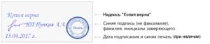 Как заверяется документ копия верна образец
