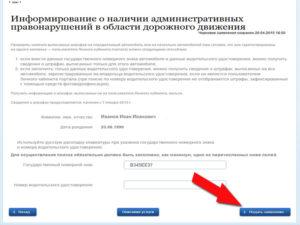 Как узнать свои штрафы за административные правонарушения по фамилии