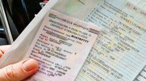Какие документы нужны для оформления машины после лизинга