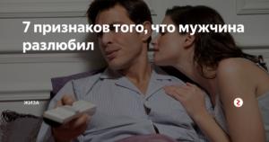 Признаки того что муж разлюбил жену психология