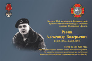 61 киркенесская бригада морской пехоты в чечне