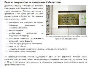 Посольство узбекистана в москве официальный сайт отказ от гражданства 2020