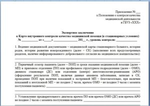 Протокол вк по результатам оценки качества медицинской помощи бланк
