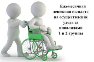 Уход за инвалидом 2 группы москва льготы