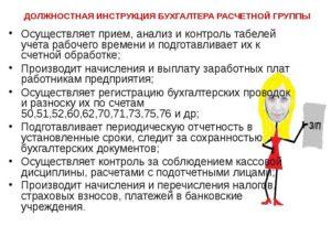 Должностная инструкция бухгалтера по расчетам в жкх