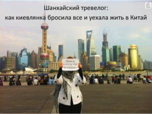 Как уехать жить в китай из россии с нуля